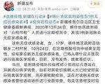 新疆喀什发现染疫者 航班大面积取消