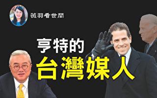 【薇羽看世間】亨特中國行 神祕台灣人牽線?