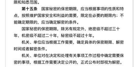 中共《保密法》截圖(大紀元)
