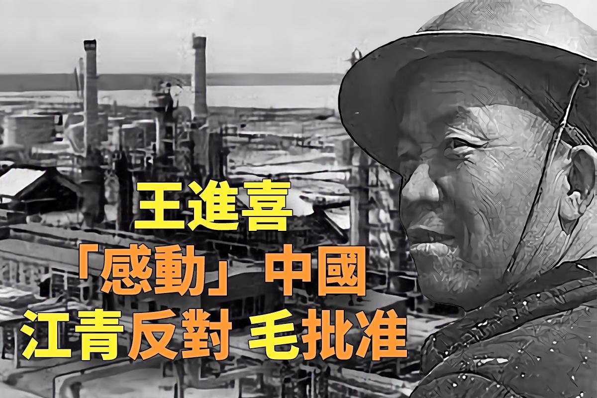 【欺世大觀】王進喜如何被利用「感動」中國的