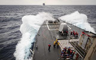 美艦艇駛入南中國海 展示海上航行自由