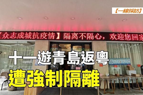 【一線採訪視頻版】遊青島返粵 民眾遭強制隔離
