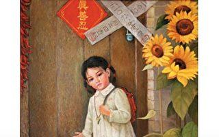 隋志:祖母修炼法轮功 孙子禁入幼儿园