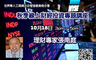 财经投资专题讲座 10月18日线上开讲