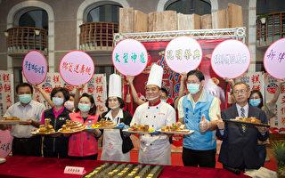 宜兰糕饼文化祭 为糕饼祖师爷孔明祝寿