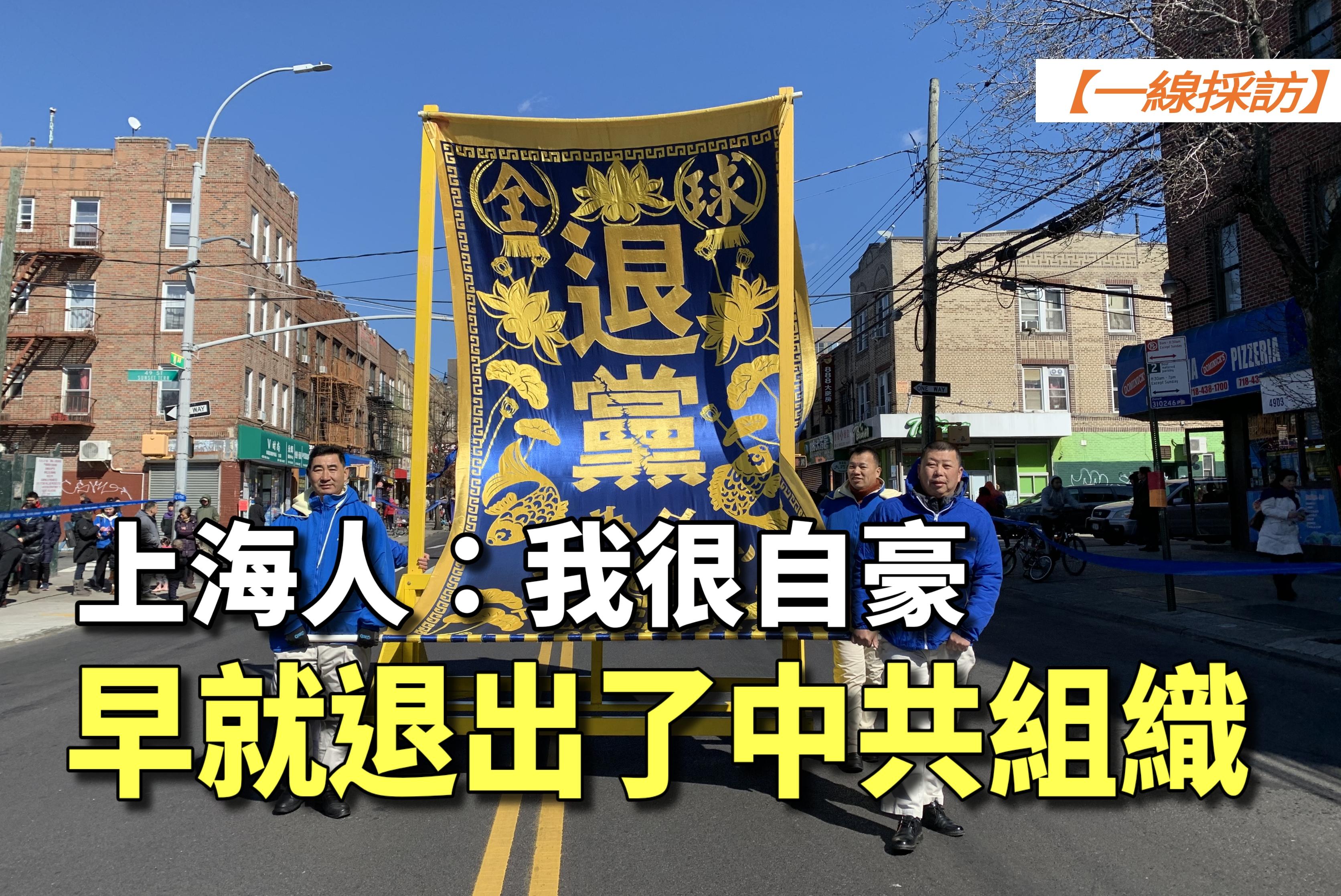 【一線採訪影片版】上海人:很自豪早退出中共
