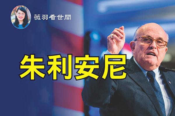 """【薇羽看世间】朱利安尼曾获讃""""扫黑英雄"""""""