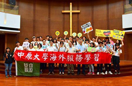 中原海外志工暑假前往6國服務。