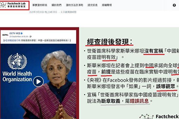央視再造假:世衛科學家稱中國疫苗有效