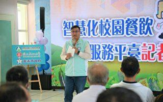 嘉义市将智慧化校园餐饮服务平台导入校园