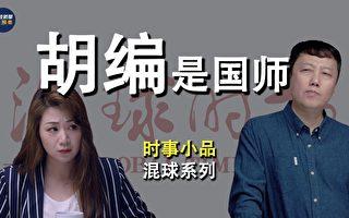 【大陆新闻解毒】讽刺小品:胡编瞒心封国师?