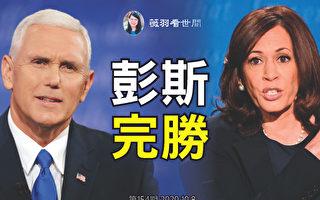 【薇羽看世間】美大選副總統辯論 彭斯完勝
