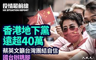 【役情最前线】香港地下党恐超40万