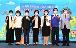 中部七縣市首長 聯合簽署堅決反對萊豬進口