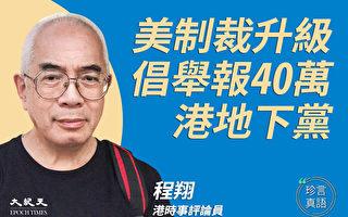 【珍言真语】程翔:可向美举报40万在港地下党