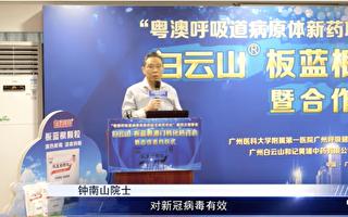 宣傳板藍根對新冠病毒有效 鍾南山生日挨眾罵
