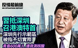 【役情最前線】習近平抵深圳 召港澳特首