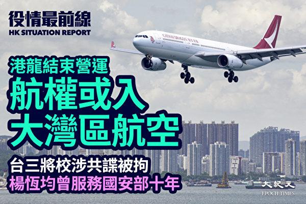【役情最前线】港龙停运 航权或入大湾区航空