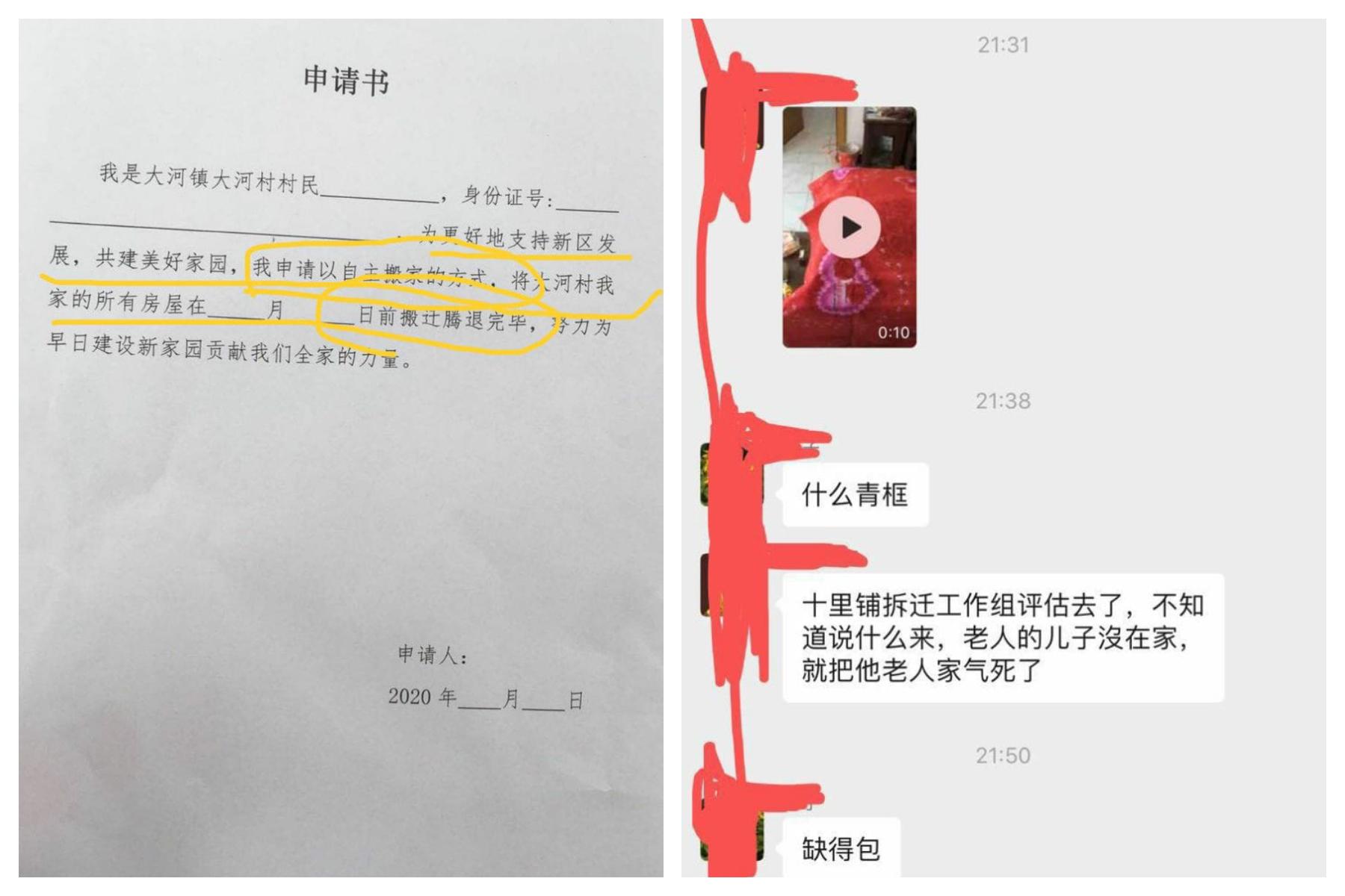 河北村官揭雄安新區拆遷「自願騰退」騙局