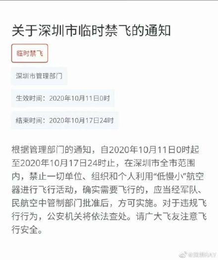 深圳管理部門發出通知。(微博圖)