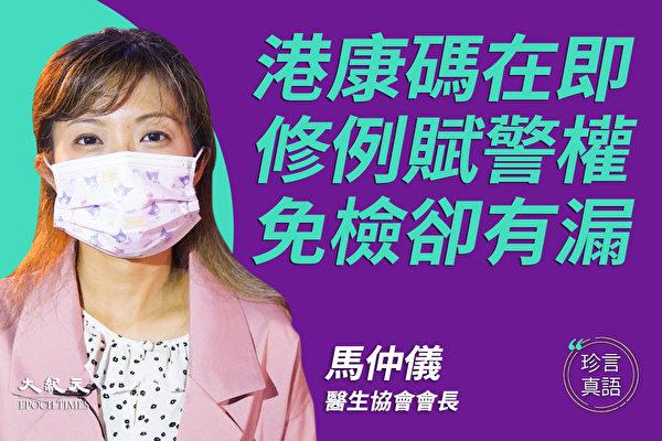 【珍言真語】馬仲儀:港康碼將上路 免檢有漏洞