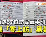 【一线采访视频版】无锡37访民盖手印 揭零上访黑幕