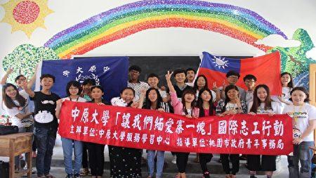 中原大學緬甸海外志工隊連續4年至緬北的臘戍地區關懷華校孩童。