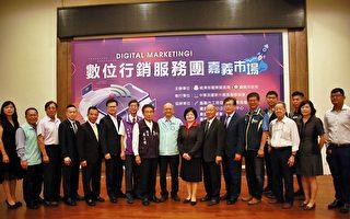 数位行销促进 政府与民间一起掌握线上商机