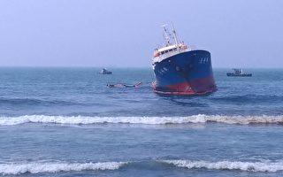 外籍船舶擱淺 高港要求加速抽油防污染