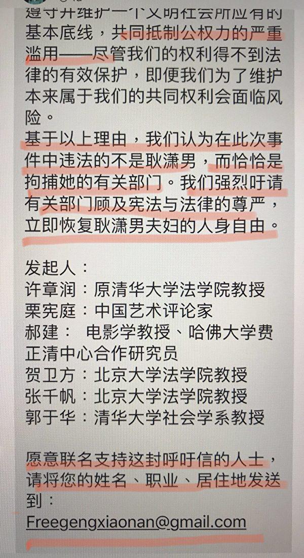 大陸多名學者發起聯署,呼籲釋放耿瀟男夫婦。(網頁截圖)