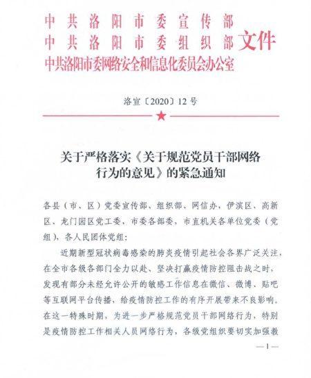 1月28日《關於嚴格落實〈關於規範黨員幹部網絡行為的意見〉的緊急通知》文件截圖。(大紀元)