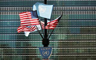 謝田:美國終極退群?聯合國向何處去?