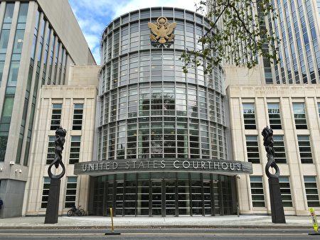 纽约东区联邦法院。