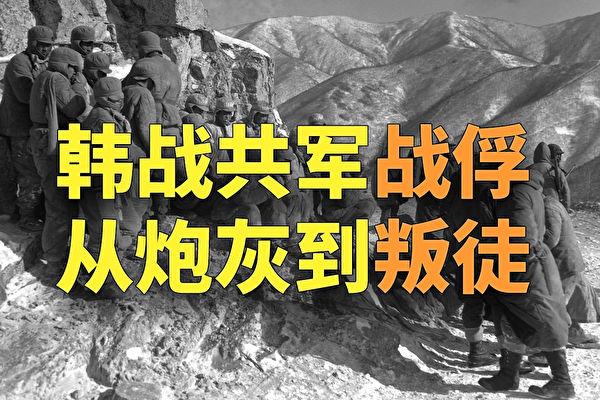 【欺世大观】韩战共军战俘 从炮灰到被打成叛徒