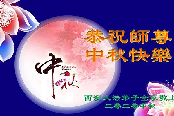 世界近50国法轮功学员恭祝师尊中秋快乐