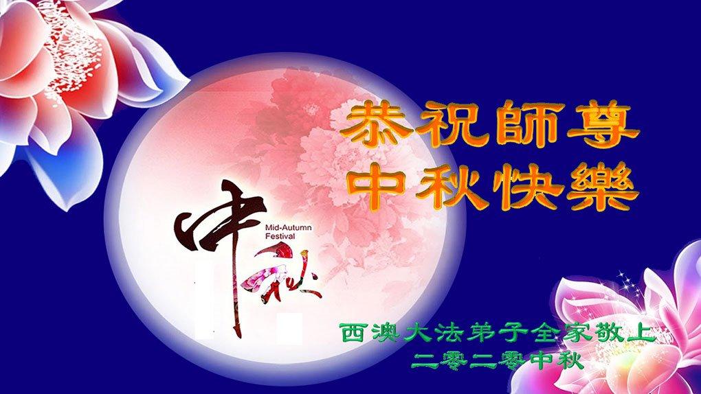 世界近50國法輪功學員恭祝師尊中秋快樂