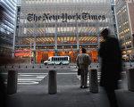 法輪功信息中心:紐約時報散佈虛假信息