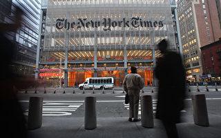 法轮功信息中心:纽约时报散布虚假信息