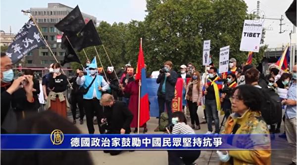 2020年10月1日國殤日,各界民眾在中共柏林大使館前抗議。(新唐人影片截圖)