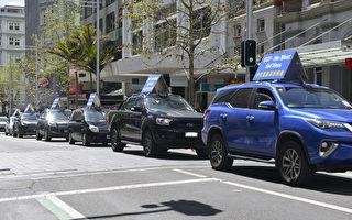 新西蘭汽車遊行 呼籲民眾遠離中共