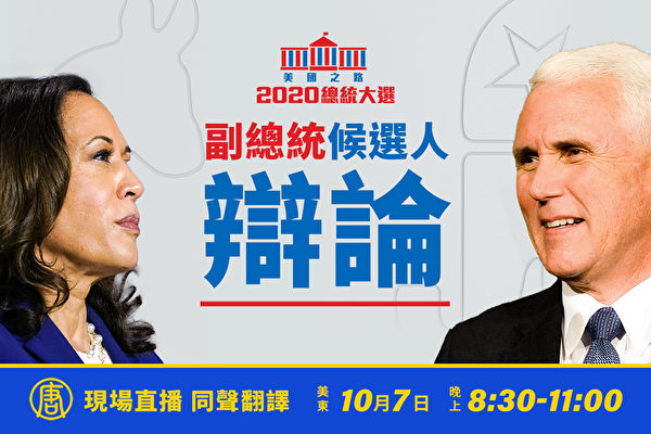 田云:彭斯对阵贺锦丽 副总统辩论谁是赢家