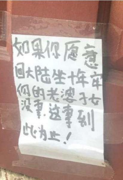 中共威脅受害人John Doe-1的字條,貼在John Doe-1家門上。(美國司法部起訴書截圖)