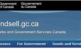 政府警告新騙局:以政府合同為餌盜個人信息