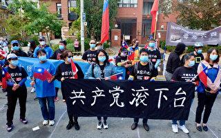 十一國殤日 加拿大人集會抗議中共暴政
