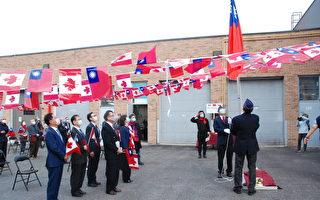 多伦多侨界升中华民国国旗 庆双十国庆