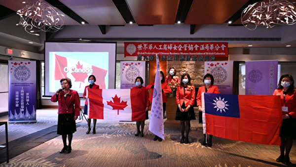 圖:世華女企管溫哥華分會於10月29日舉辦交接儀式,迎接新任會長周素蓮與其監理事上任。圖為開啟儀式。(邱晨/大紀元)