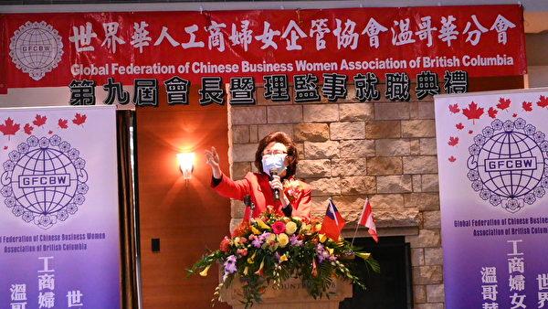 圖:世華女企管溫哥華分會於10月29日舉辦交接儀式,迎接新任會長周素蓮與其監理事上任。圖為創會會長曾志瑛致辭。(邱晨/大紀元)