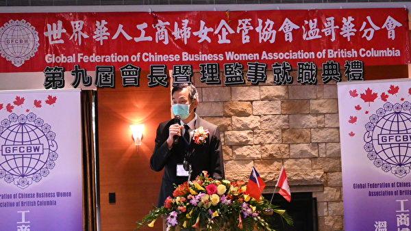 圖:世華女企管溫哥華分會於10月29日舉辦交接儀式,迎接新任會長周素蓮與其監理事上任。圖為陳剛毅處長致辭。(邱晨/大紀元)
