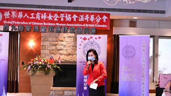 圖:世華女企管溫哥華分會於10月29日舉辦交接儀式,迎接新任會長周素蓮與其監理事上任。圖為金牌主持人吳秀美。(邱晨/大紀元)