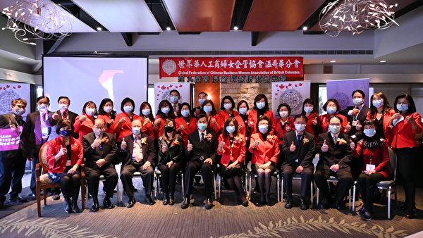 圖:世華女企管溫哥華分會於10月29日舉辦交接儀式,迎接新任會長周素蓮與其監理事上任。圖為全體嘉賓合影。(邱晨/大紀元)